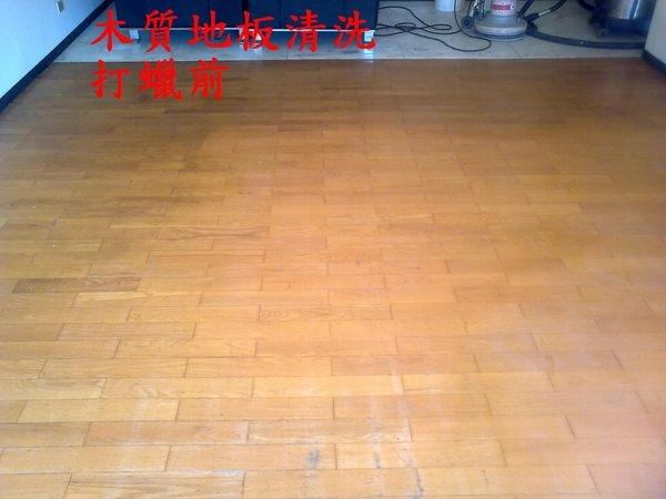 木地板清洗上蠟前