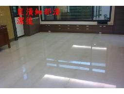 空屋/裝潢後初.細部清潔/各式地板清潔打臘(專業清潔工程承包)0913177708劉先生