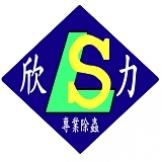 欣力環保病媒消毒服務有限公司