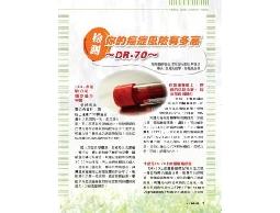 Onko-Sure®(DR70) 全身上皮層細胞癌化(FDP)評估檢測