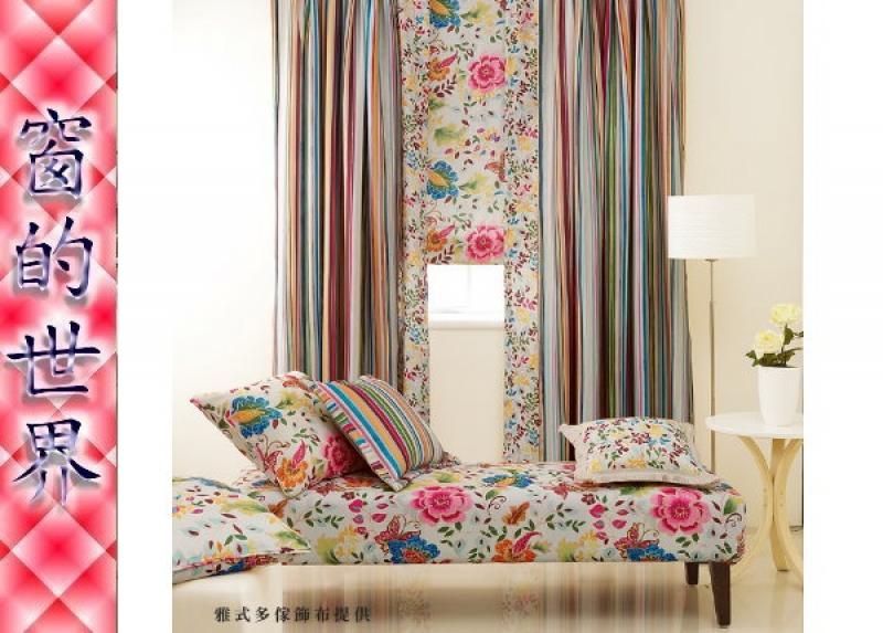 窗的世界-雅士多窗簾