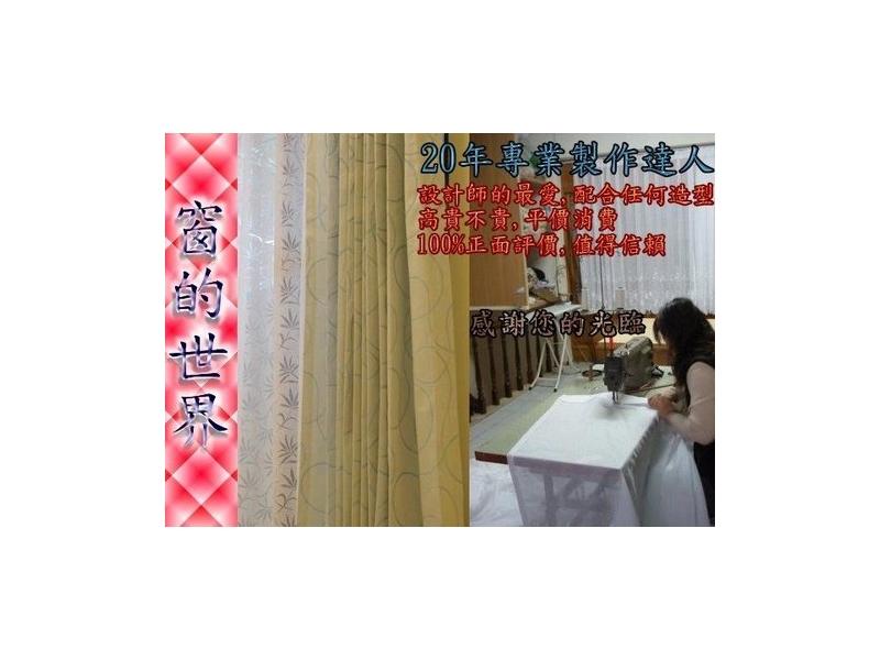 【窗的世界】20年窗簾製作達人