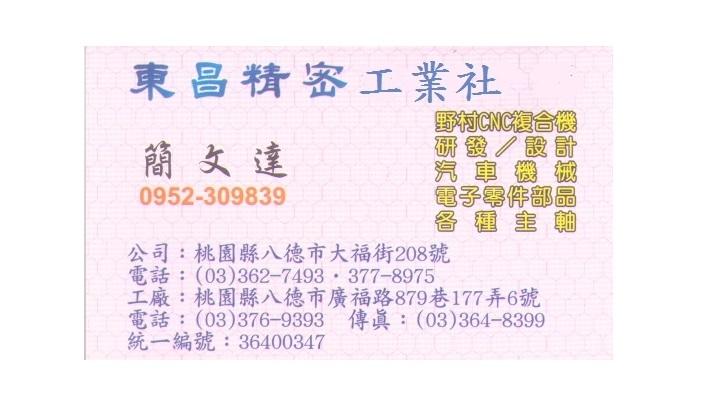東昌威昌精密工業有限公司