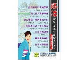 勝治日本語留學機構。每年親身走訪日本學校,日本留遊學達人免費代辦。