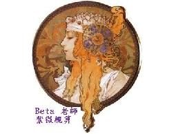 Beta老師~紫微斗數 親算 1000元/75分鐘