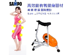 SAMPO聲寶有氧騎馬運動機(CM-P1001)出清中!