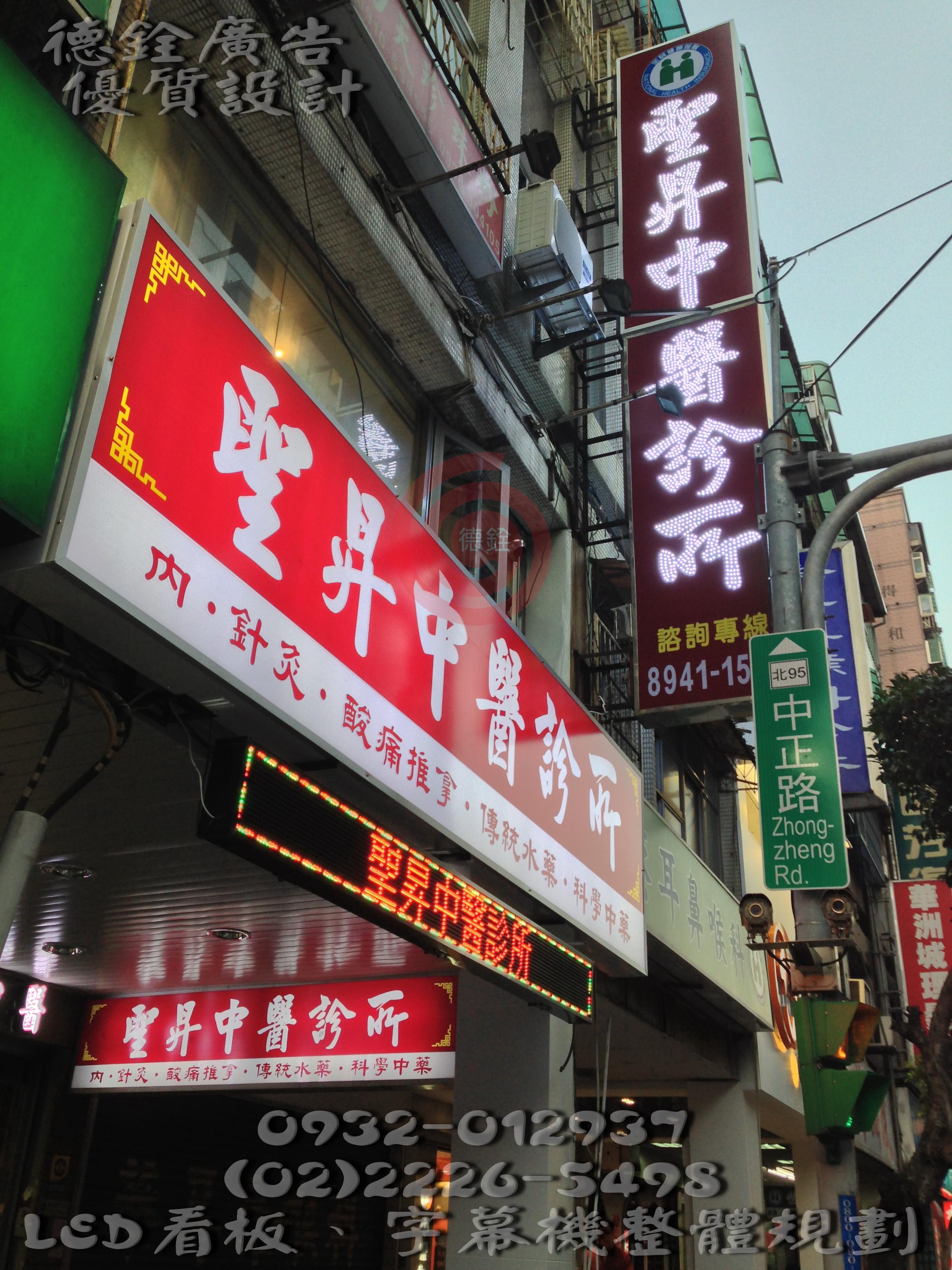 聖昇中醫診所