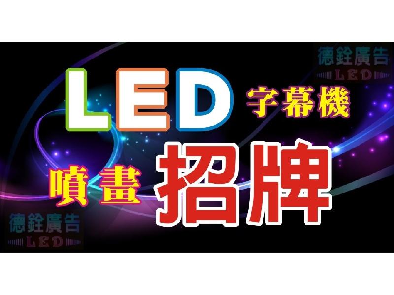 LED設計、字幕機、立體字招牌、廣告帆布、大圖輸出 / 德銓廣告企業社