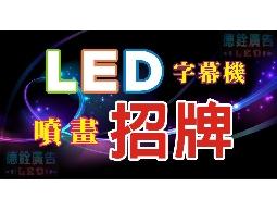 廣告設計 廣告招牌 無接縫招牌 LED招牌 紅布條