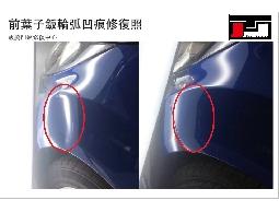 駿騰凹痕修復中心
