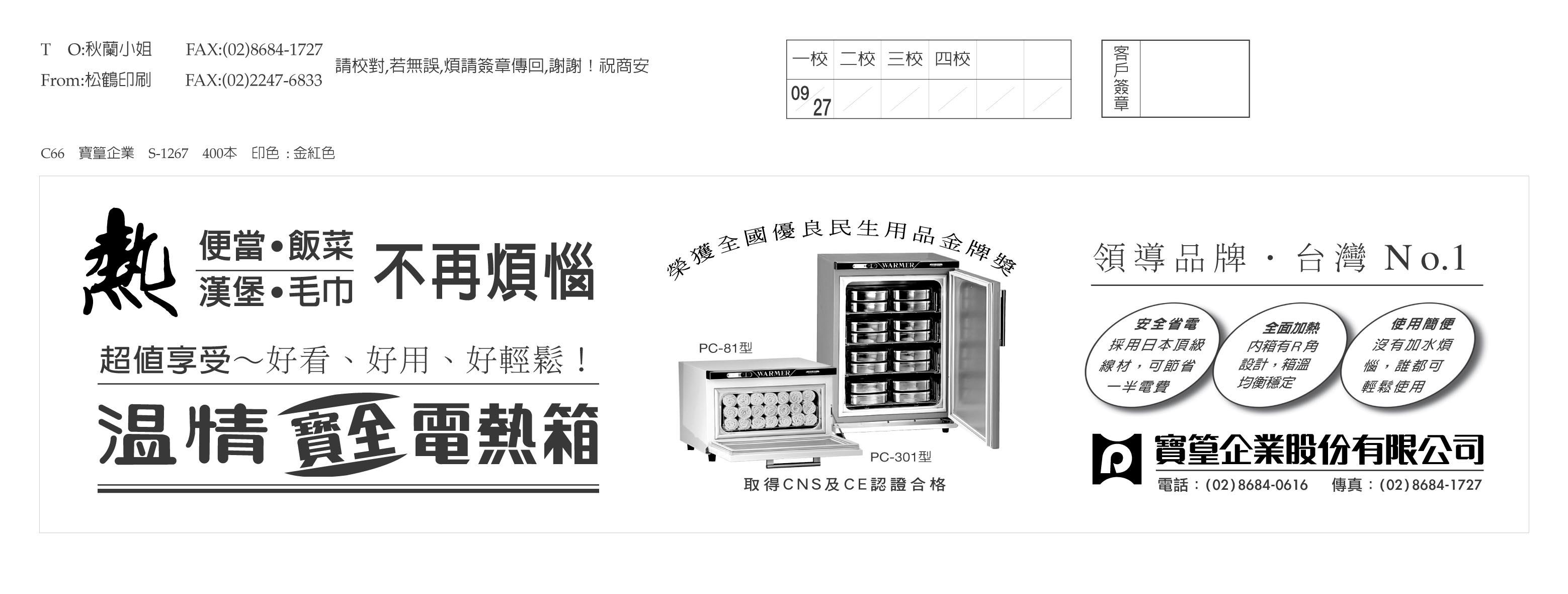 寶全牌電熱箱熱便當熱飯菜安全省電不再煩惱