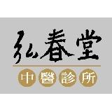 弘春堂中醫診所