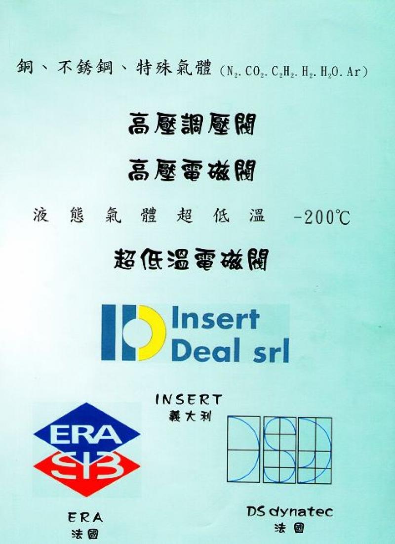 ID-Insert (高壓調壓閥、濾水器)