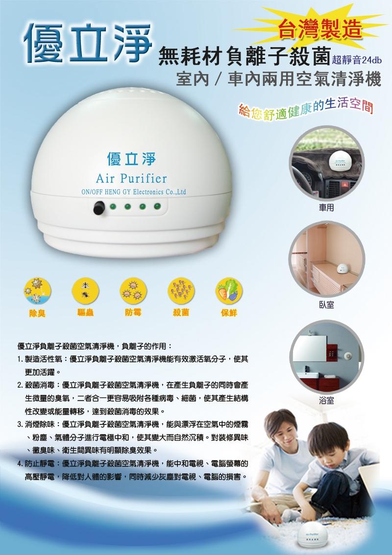 優立淨 負離子殺菌空氣清淨機