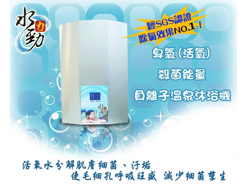 水力勁 臭氧O3(活氧)殺菌能量負離子溫泉沐浴機