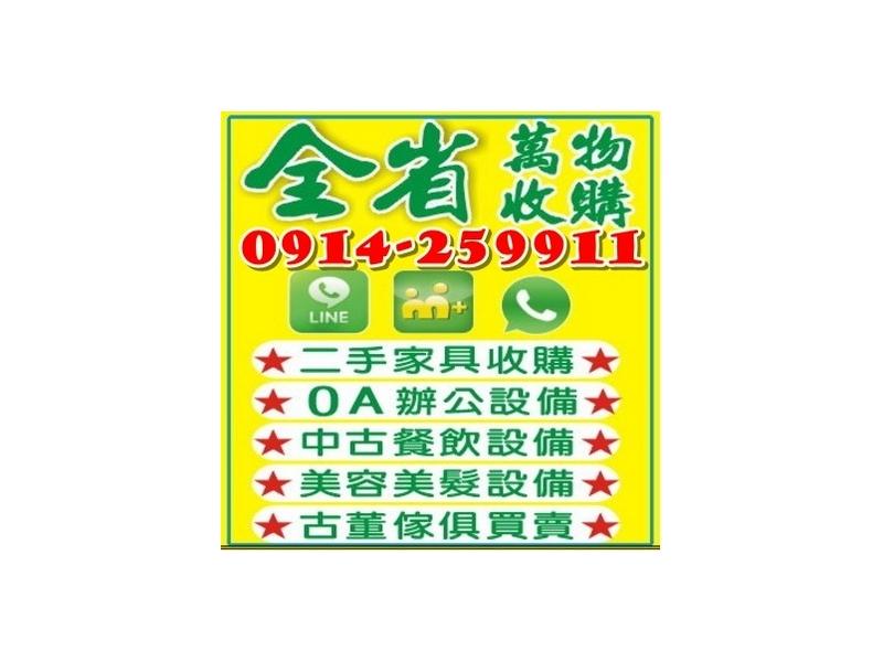 台北市,中正區,二手家具,庫存貨買賣,零碼傢俱,專業收購各式2手貨