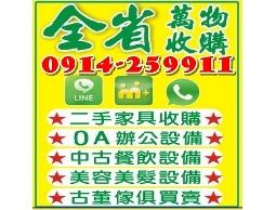 台北市 中山區 仿古傢俱,原木柚木傢俱,二手家電,2手洗衣機