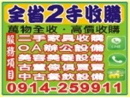台中市,東區,二手衣櫃,床組買賣,家具收購,中古餐桌椅