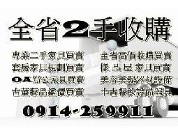 新竹市,家電買賣冰箱,空氣清靜機,分離式冷氣,2手收購估價