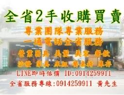 台北家具收購,家具批發,收購買賣,精品家具,中古家電