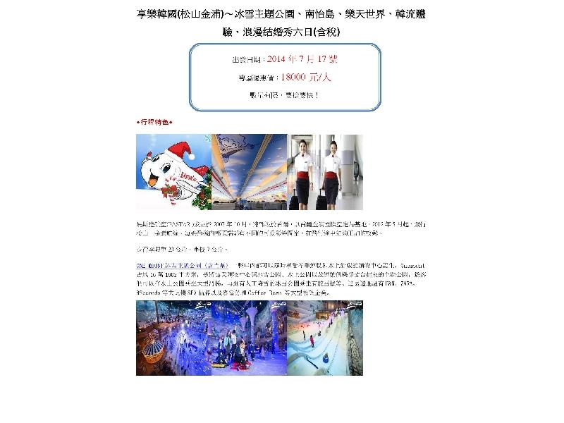 享樂韓國(松山金浦)~冰雪主題公園、南怡島、樂天世界、韓流體驗、浪漫結婚秀六日(含稅)