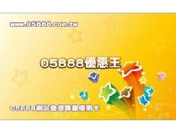 05888 免費刊登服務