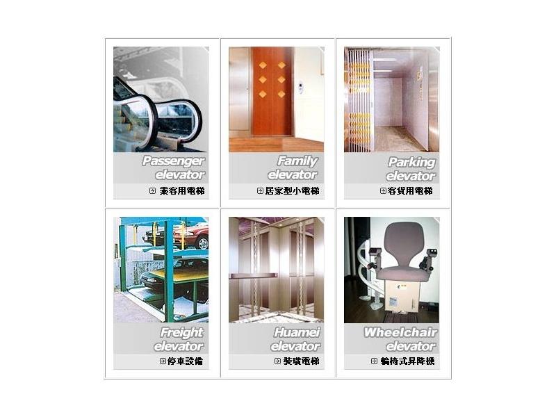 家用住台電梯 公寓大樓電梯 小型電梯 輪椅式升降機 居家電梯 貨梯 工廠運輸梯 保養維修