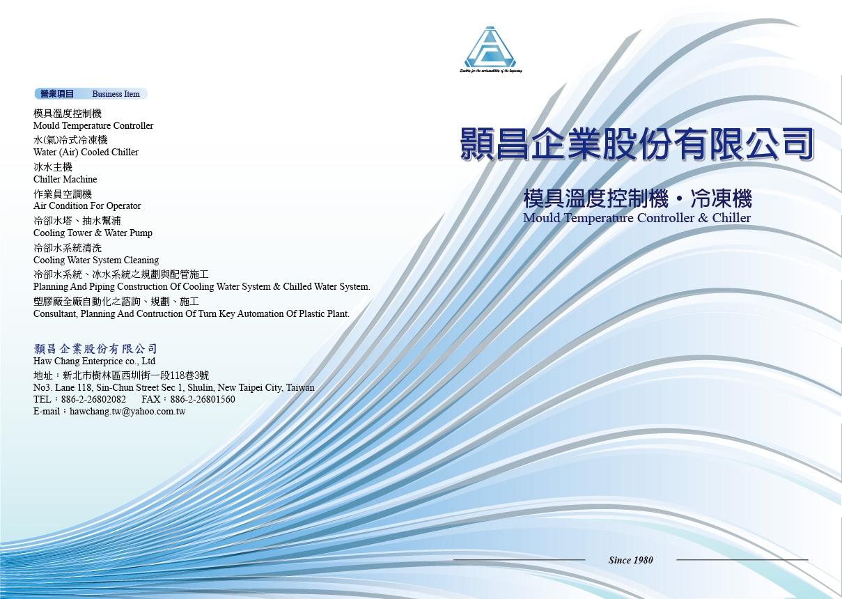 顥昌企業股份有限公司-目錄