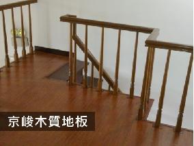 京峻有限公司