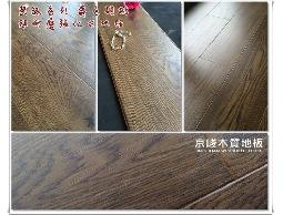 《京峻木地板百坪年終回饋慶》-典緻系列 爵色胡桃直鋪