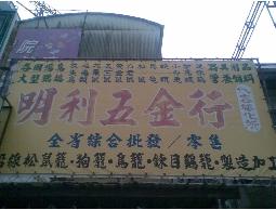 台南-【明利五金-鳥業】鸚鵡、蜜袋鼠、金鷄、加玲鳥、白文、黑文、紅文、竹鷄、松鼠、放生鳥