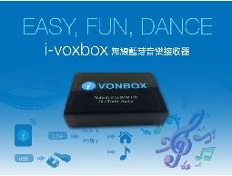 i-vonbox無線藍芽音樂接收器