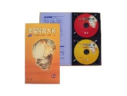 「InnerTalk®全腦開發大師」專利潛意識CD
