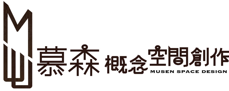 慕森概念空間-桃園/台中/台南Loft