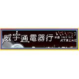 威宇通企業社