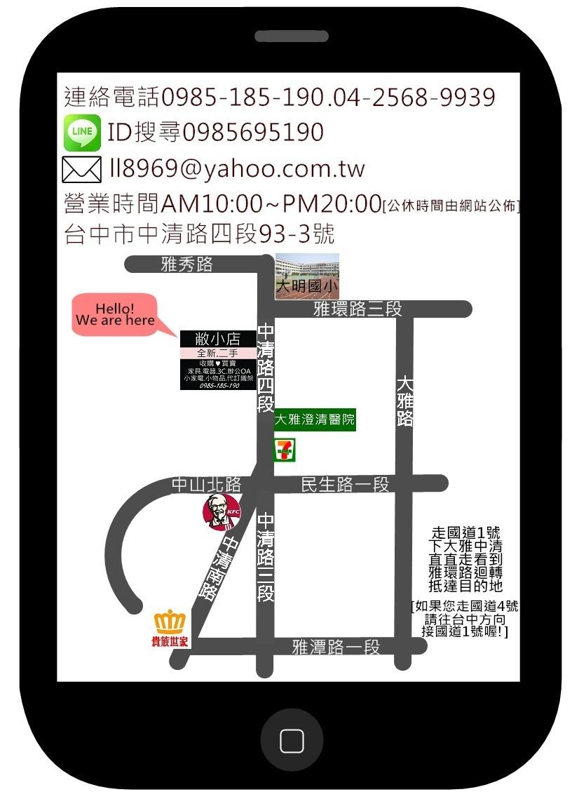 台中市大雅區中清路四段93-3號