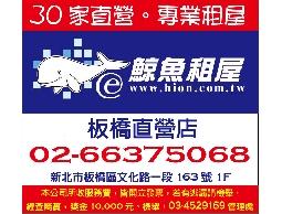 【鯨魚租屋網●板橋直營店】租房子、找房客~~鯨魚租屋提供專業完整的租賃仲介服務~~
