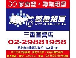 【鯨魚租屋網●三重直營店】租房子、找房客~~鯨魚租屋提供專業完整的租賃仲介服務~~