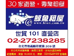 【鯨魚租屋網●世貿101直營店】租房子、找房客~~鯨魚租屋提供專業完整的租賃仲介服務~~