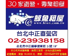 【鯨魚租屋●台北中正直營店】租房子、找房客~~鯨魚租屋提供專業完整的租賃仲介服務~~
