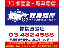 【鯨魚租屋●楊梅直營店】租房子、找房客~~鯨魚租屋提供專業完整的租賃仲介服務~~