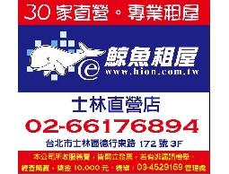 【鯨魚租屋●士林直營店】租房子、找房客~~鯨魚租屋提供專業完整的租賃仲介服務~~
