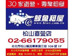 【鯨魚租屋●松山直營店】租房子、找房客~~鯨魚租屋提供專業完整的租賃仲介服務~~