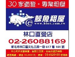 【鯨魚租屋●林口直營店】租房子、找房客~~鯨魚租屋提供專業完整的租賃仲介服務~~