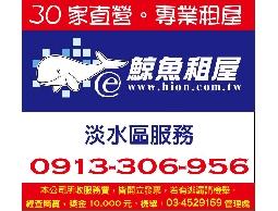 【鯨魚租屋網●淡水區服務】租房子、找房客~~鯨魚租屋提供專業完整的租賃仲介服務~~