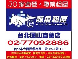 【鯨魚租屋網●台北圓山直營店】租房子、找房客~~鯨魚租屋提供專業完整的租賃仲介服務~~