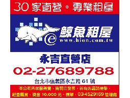 【鯨魚租屋網●永吉直營店】租房子、找房客~~鯨魚租屋提供專業完整的租賃仲介服務~~