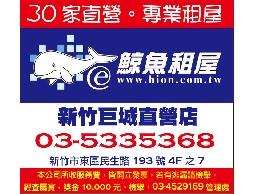 【鯨魚租屋網●新竹巨城直營店】租房子、找房客~~鯨魚租屋提供專業完整的租賃仲介服務~~