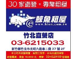 【鯨魚租屋網●竹北直營店】租房子、找房客~~鯨魚租屋提供專業完整的租賃仲介服務~~
