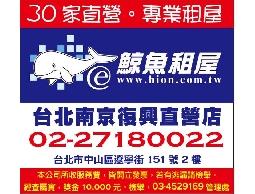 【鯨魚租屋網●南京復興店】租房子、找房客~~鯨魚租屋提供專業完整的租賃仲介服務~~